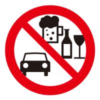 飲酒運転禁止