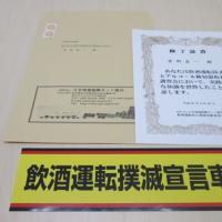 参加者に郵送修了証書飲酒運転撲滅宣言車ステッカ-